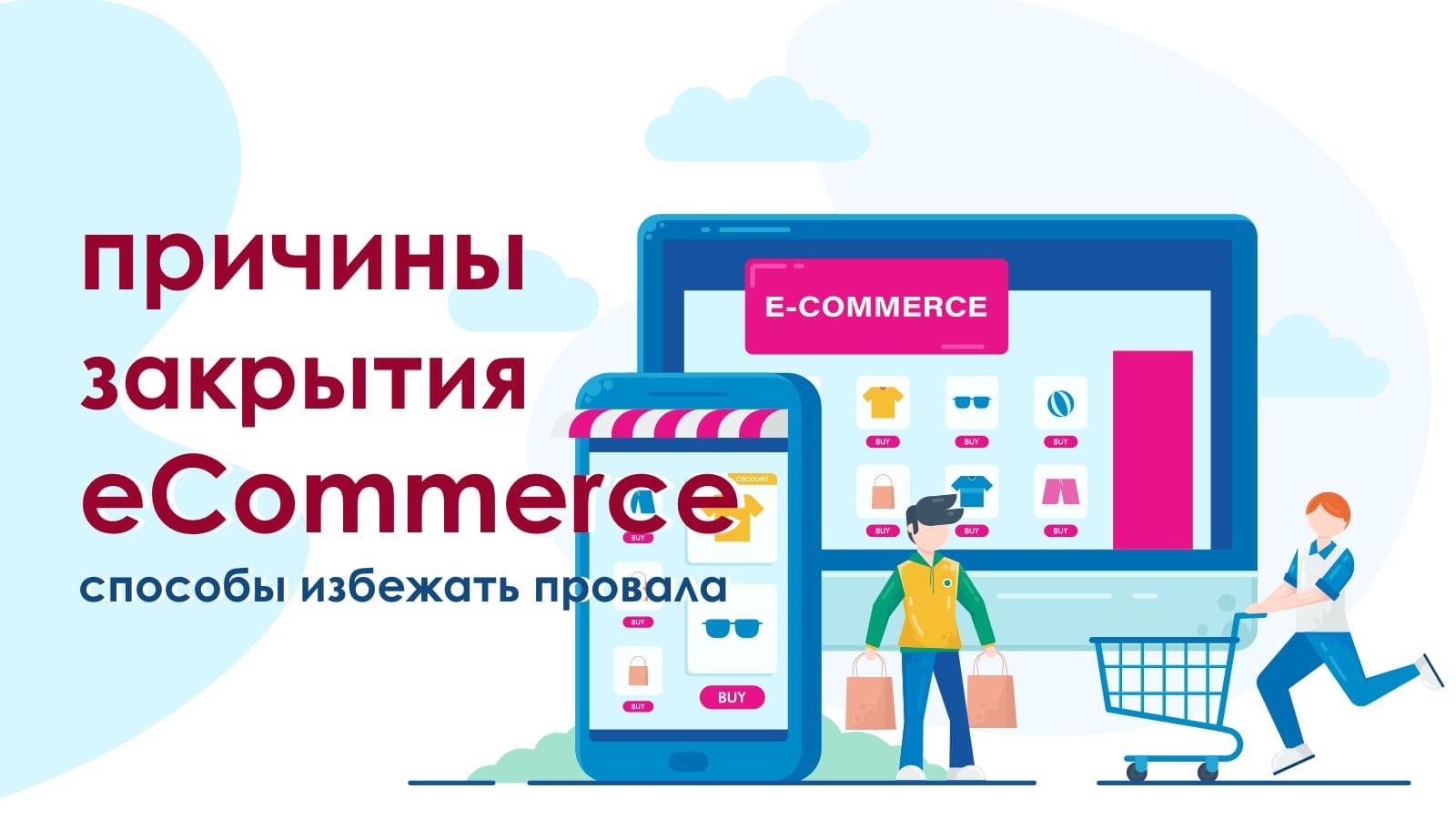 Причины закрытия интернет-магазинов и способы избежать провала