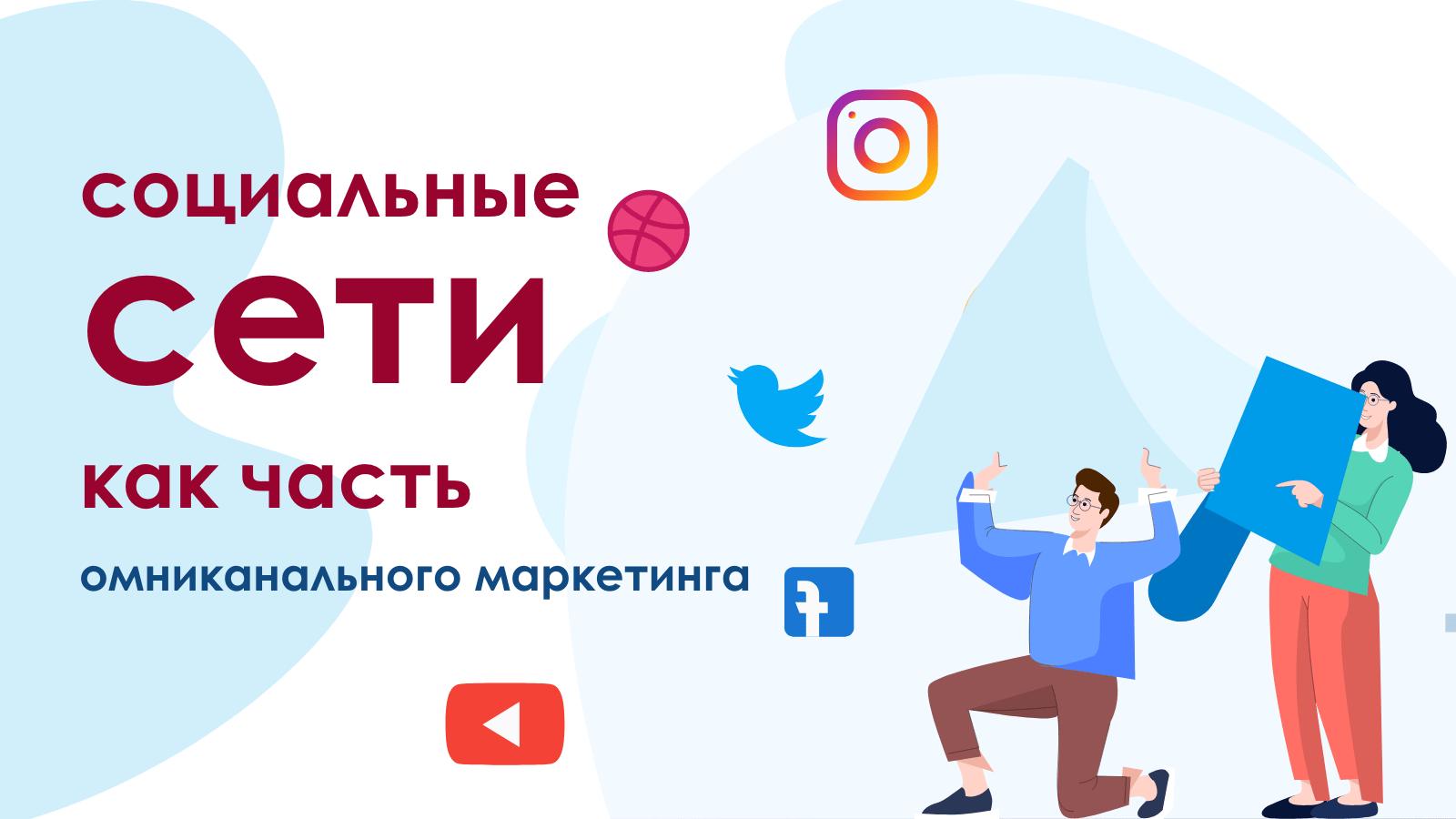 Социальные сети как часть омниканального маркетинга