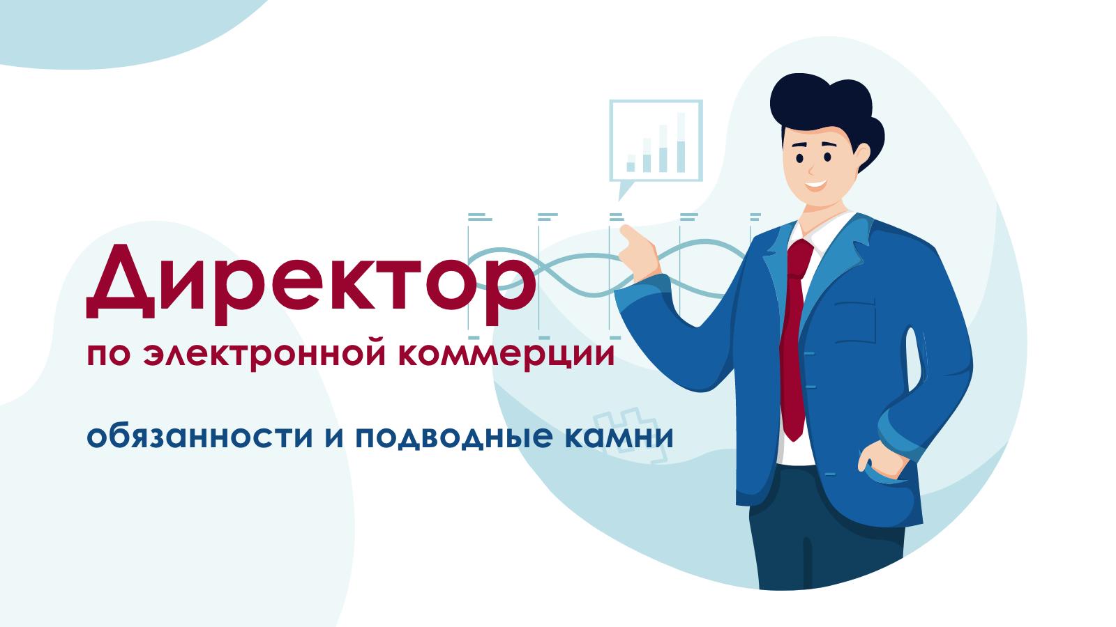 Должность директора по электронной коммерции: обязанности и подводные камни