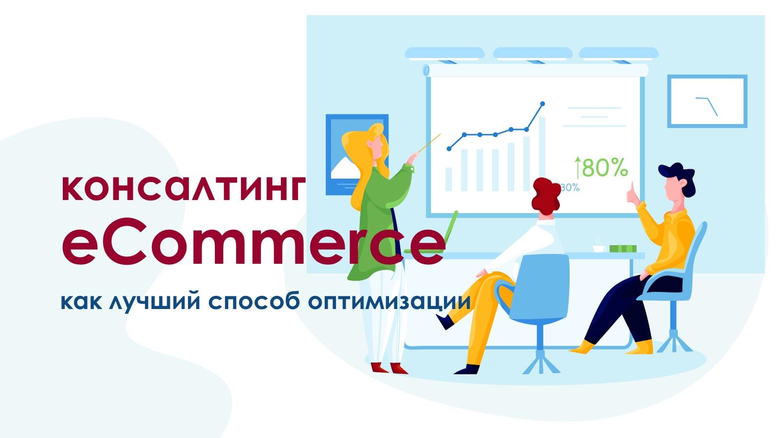 Консалтинг в сфере интернет торговли как лучший способ оптимизации